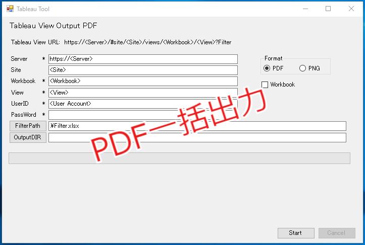 PDF一括出力